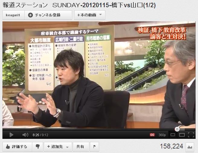 大阪から日本を変える_c0052876_23201065.jpg