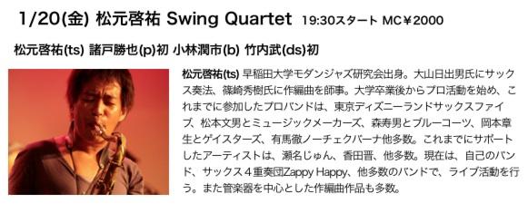 Swing Tenor 松元啓祐カルテット_d0147589_1181794.jpg