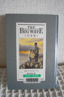 つなみ (THE BIG WAVE)_c0138704_7492230.jpg