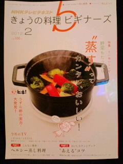 """新作レシピ""""蒸しカレー""""の御披露目です。_c0033210_2253623.jpg"""