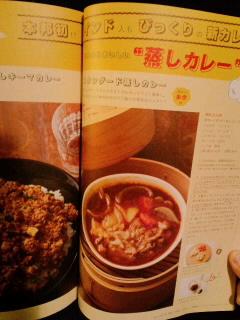 """新作レシピ""""蒸しカレー""""の御披露目です。_c0033210_2253639.jpg"""