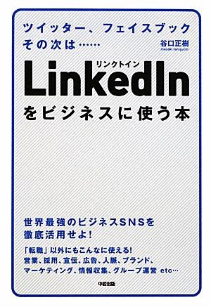 LinkedInをビジネスに使う本_b0052811_21204139.jpg