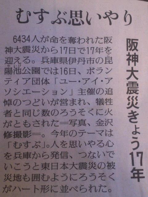 阪神大震災_f0138311_15303182.jpg