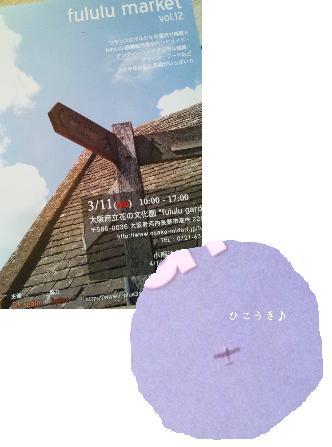 きっと ♪_c0131839_1972167.jpg