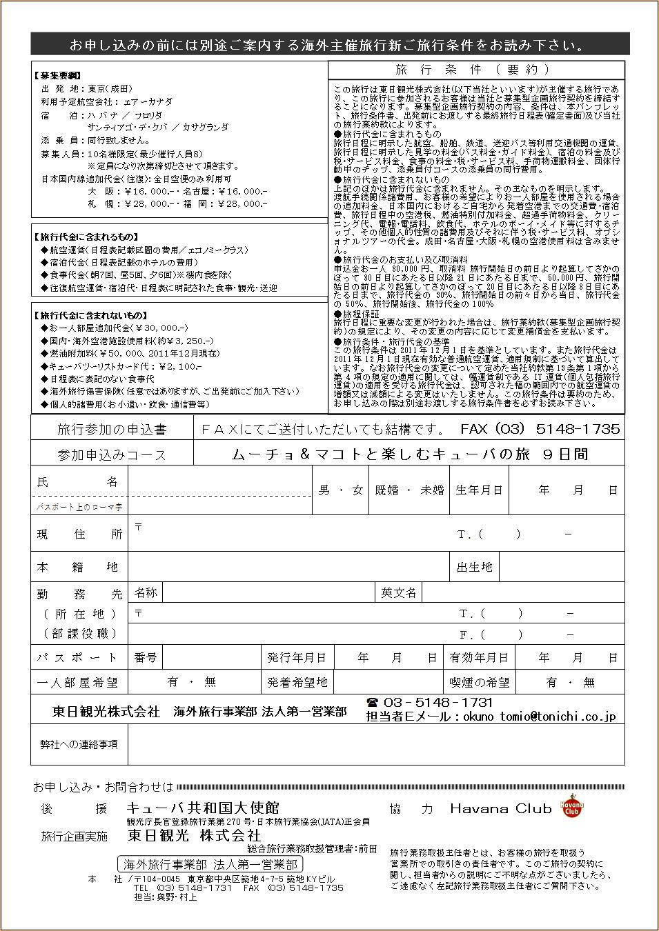 2012年3月キューバツアー詳細・フライヤー裏面_a0103940_10485.jpg
