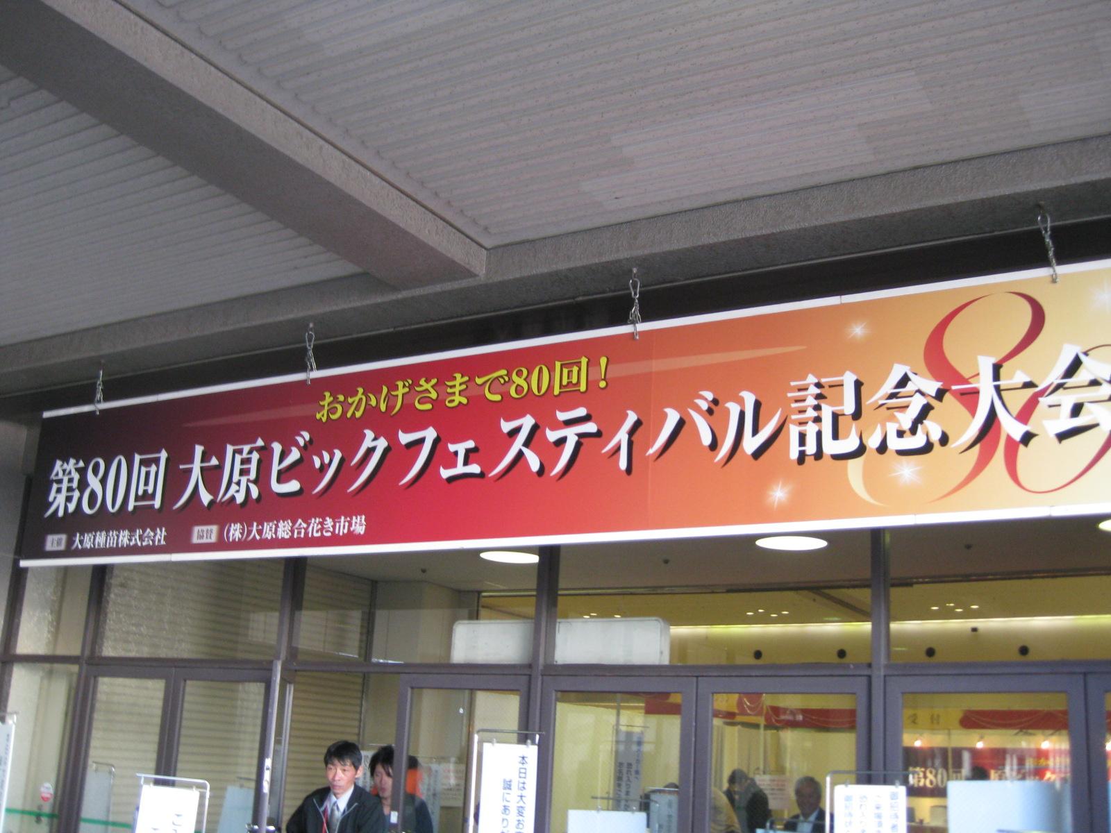 大原ビックフェスティバルに行ってきました_e0128446_14481870.jpg