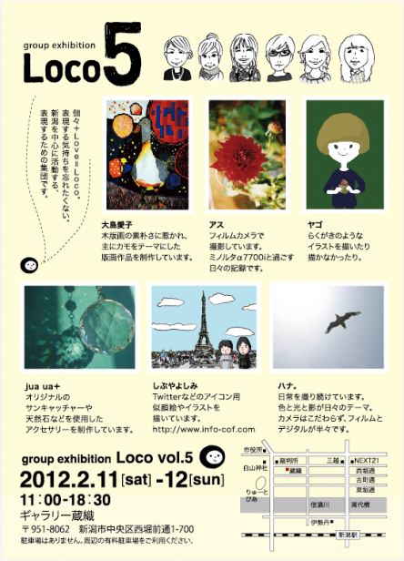 group exhibition Loco5開催-2月11日(土)・12日(日)_d0178448_61420.png