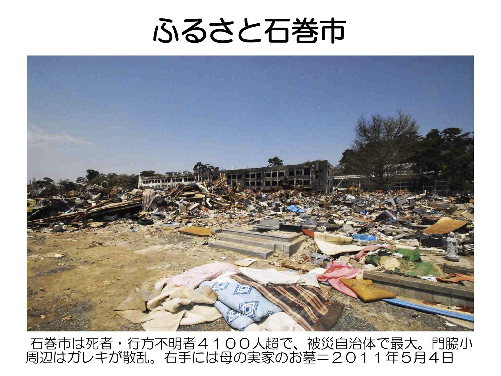「震災と報道…心のケア、文化財、音楽」…①_a0103650_0514761.jpg