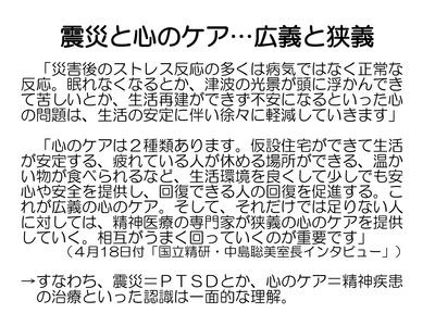 「震災と報道…心のケア、文化財、音楽」…②_a0103650_0542871.jpg