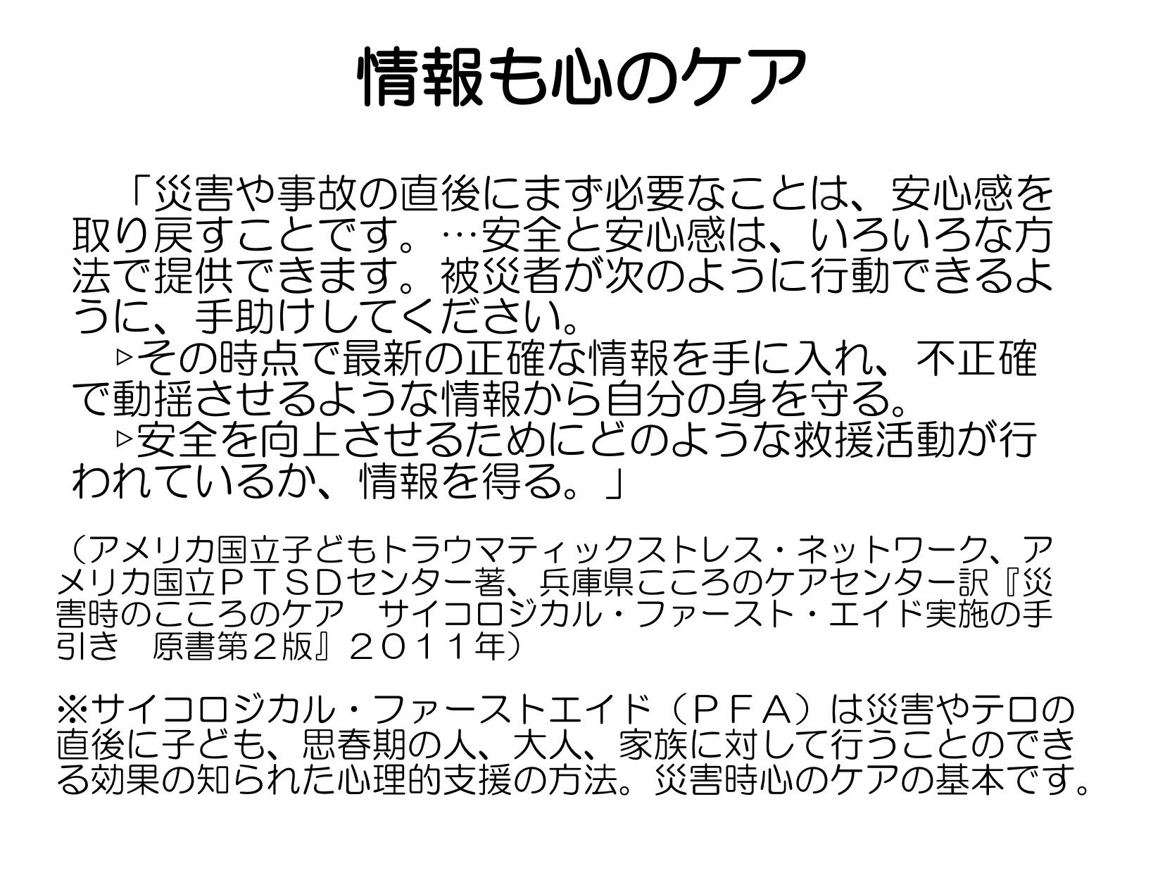 「震災と報道…心のケア、文化財、音楽」…②_a0103650_054387.jpg
