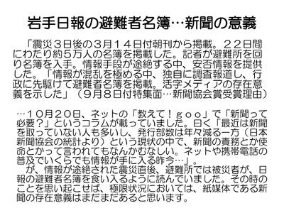 「震災と報道…心のケア、文化財、音楽」…②_a0103650_0544660.jpg