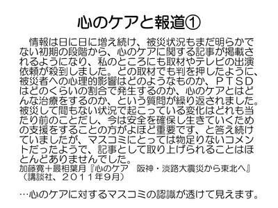 「震災と報道…心のケア、文化財、音楽」…②_a0103650_0545462.jpg