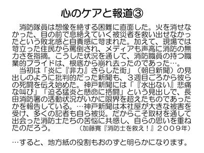 「震災と報道…心のケア、文化財、音楽」…②_a0103650_0551675.jpg