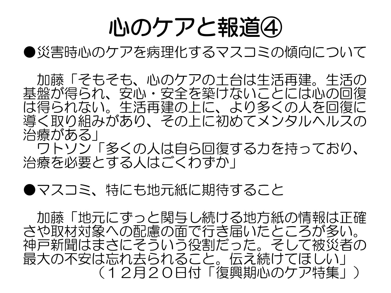 「震災と報道…心のケア、文化財、音楽」…②_a0103650_0552314.jpg