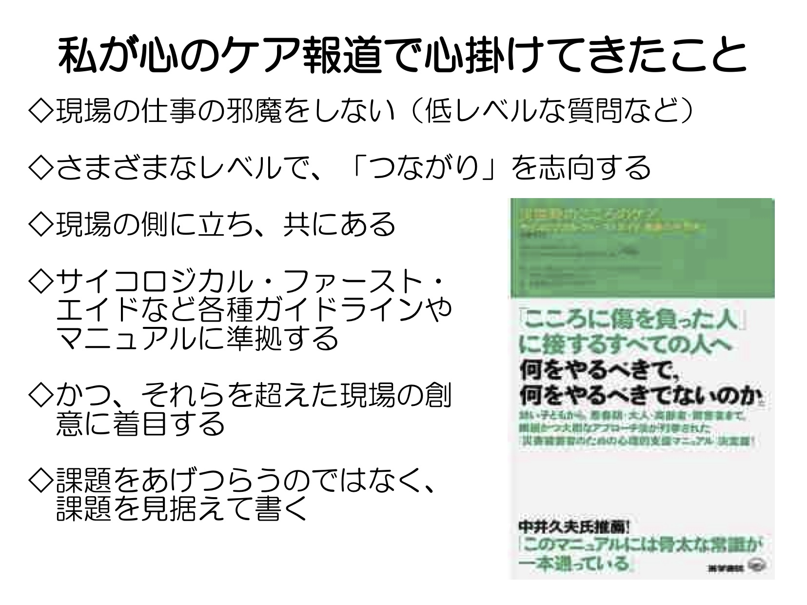 「震災と報道…心のケア、文化財、音楽」…②_a0103650_0553291.jpg