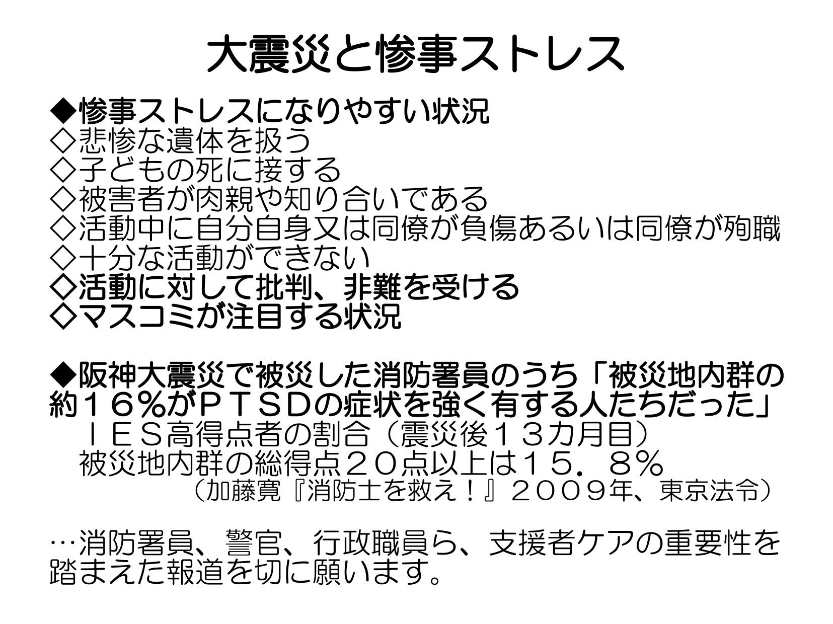 「震災と報道…心のケア、文化財、音楽」…②_a0103650_055979.jpg
