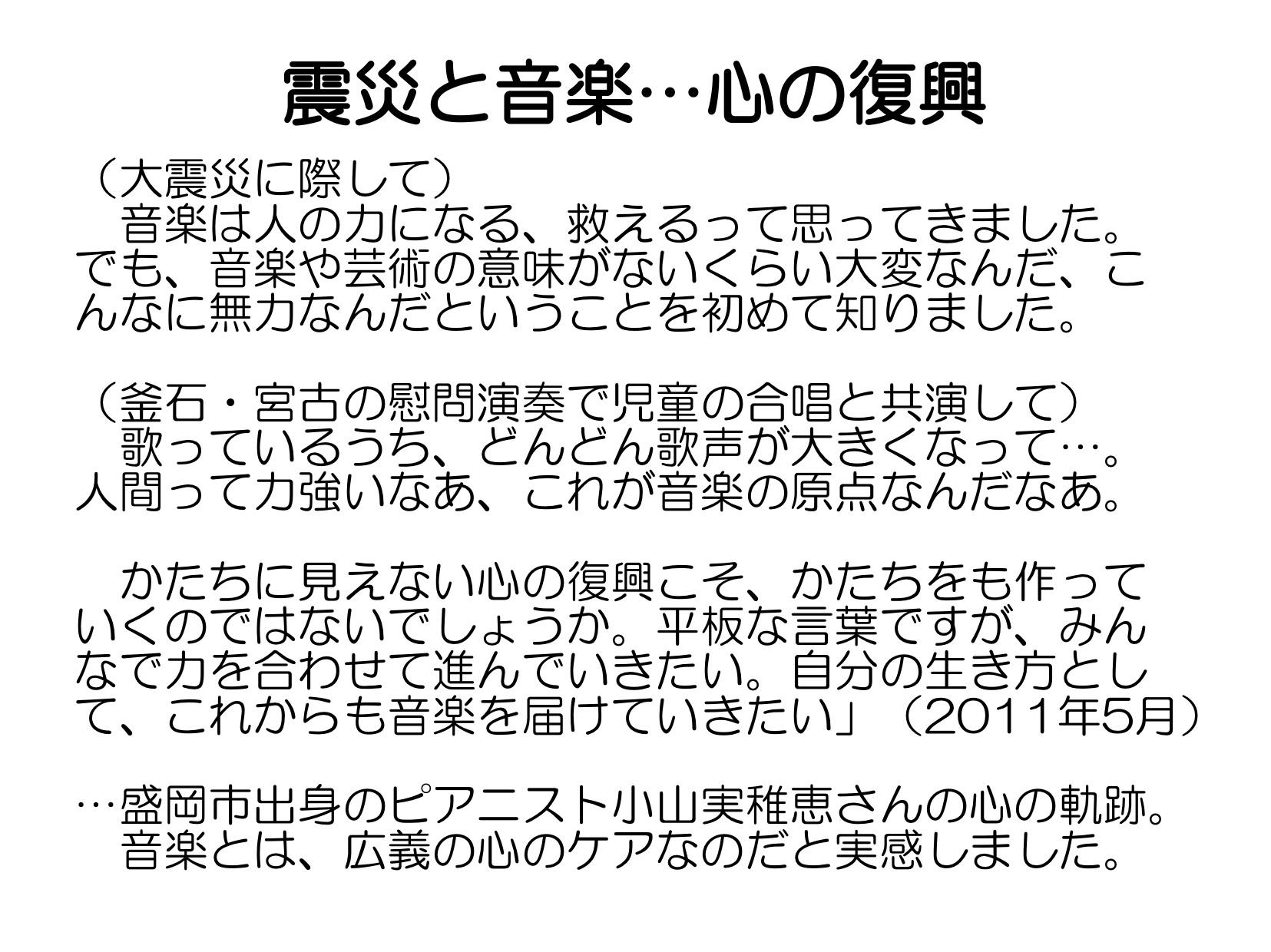 「震災と報道…心のケア、文化財、音楽」…③_a0103650_0571877.jpg