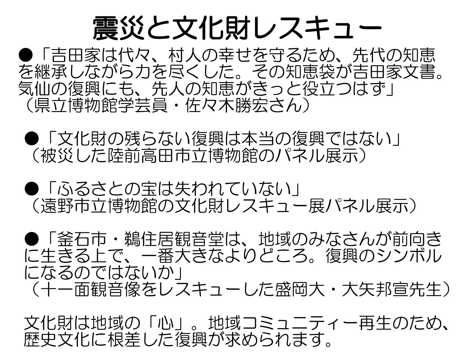 「震災と報道…心のケア、文化財、音楽」…③_a0103650_0573475.jpg