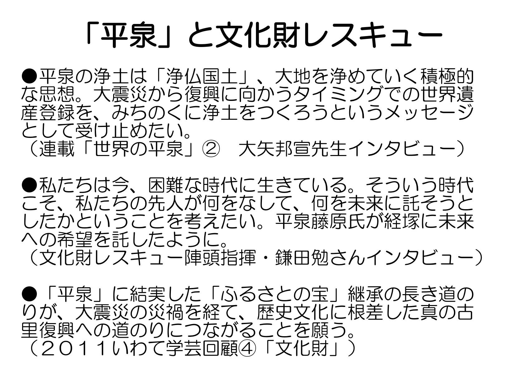 「震災と報道…心のケア、文化財、音楽」…③_a0103650_0574241.jpg