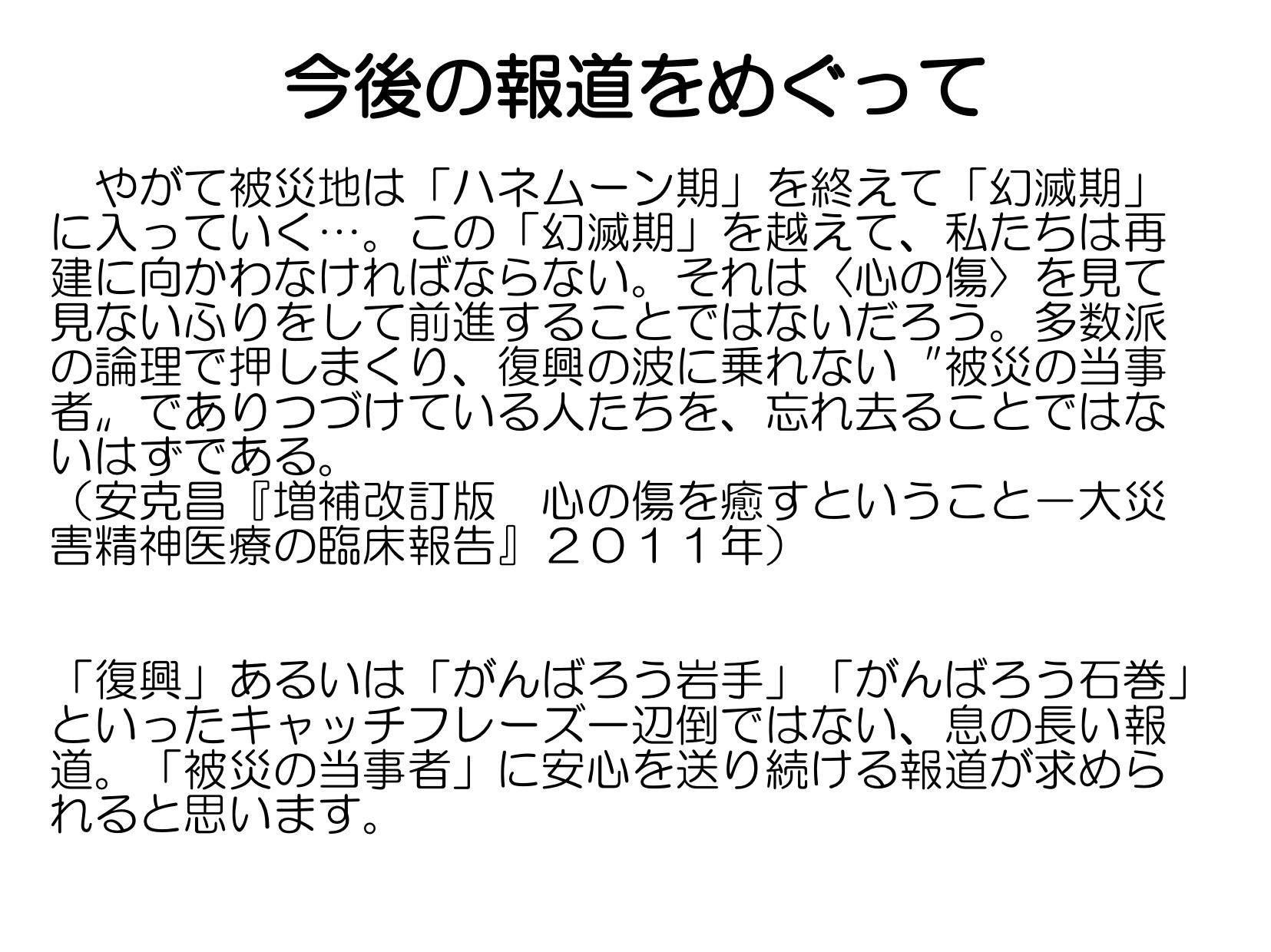「震災と報道…心のケア、文化財、音楽」…③_a0103650_0575190.jpg