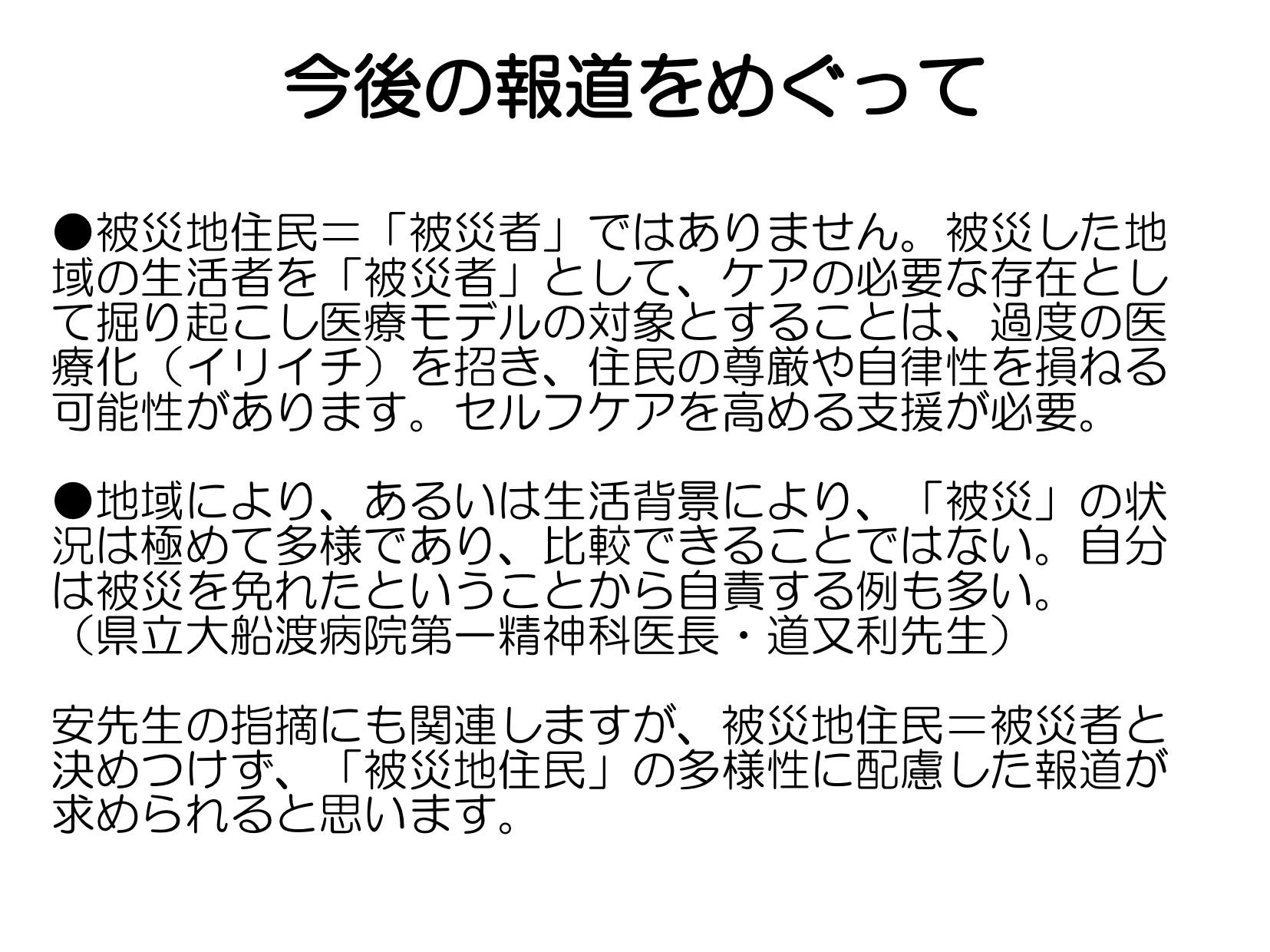 「震災と報道…心のケア、文化財、音楽」…③_a0103650_058060.jpg