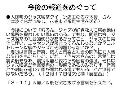 「震災と報道…心のケア、文化財、音楽」…③_a0103650_058979.jpg