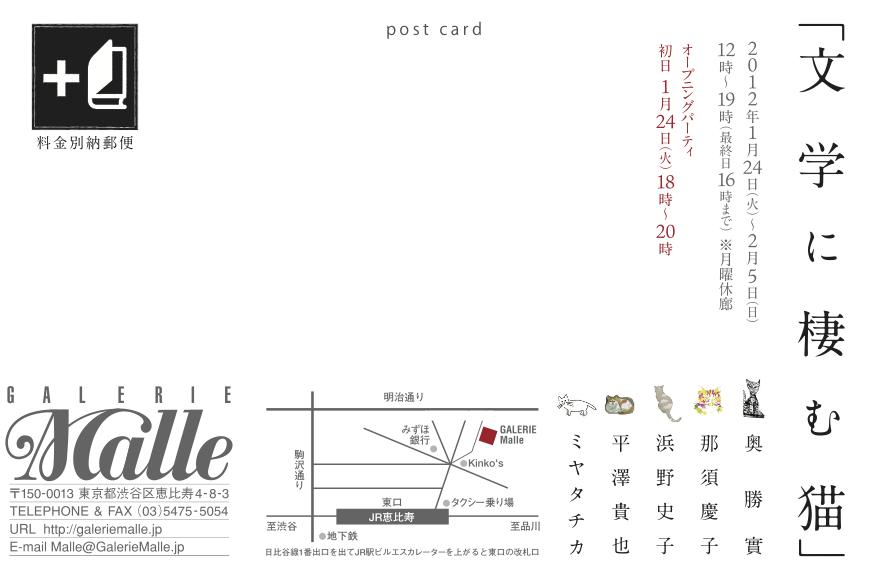 『文学に棲む猫』展のお知らせ 1/24〜2/5_b0126653_1422132.jpg