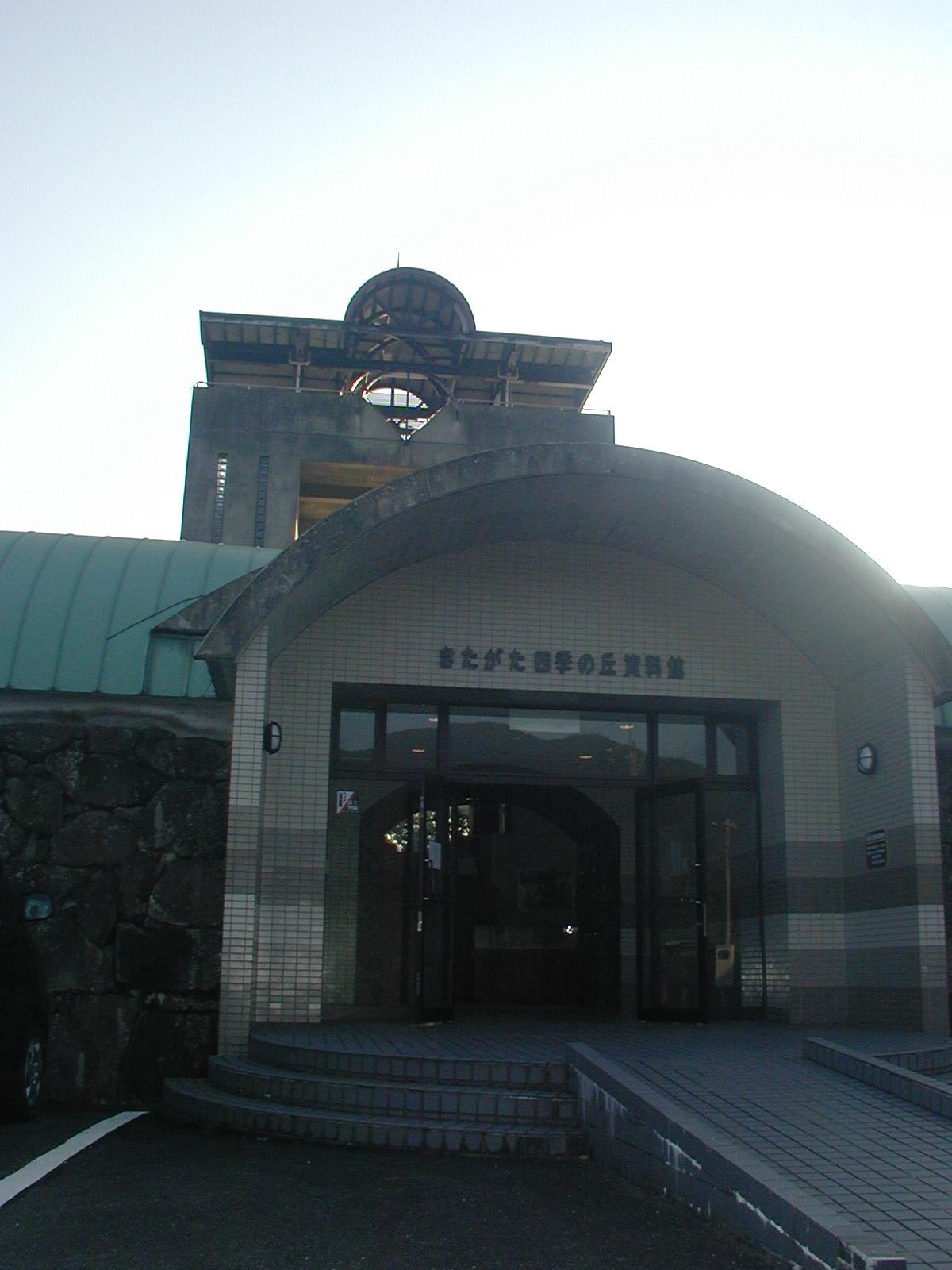 きたがた四季の丘資料館から雲仙_b0114756_1738348.jpg