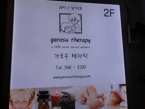10月 1泊2日のソウル旅行 その6 「明洞でお買い物その2&カロスキルへ」_f0054260_15553973.jpg