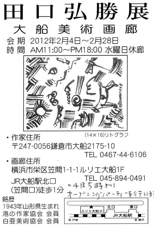 田口弘勝展(2012・2・4~2・28 大船美術画廊)_c0014967_22112434.jpg