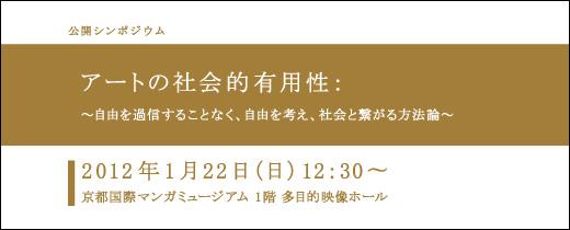 ▼京都精華大学シンポジウム「東日本大震災の後、アートはいかに可能か?」_d0017381_4112228.jpg