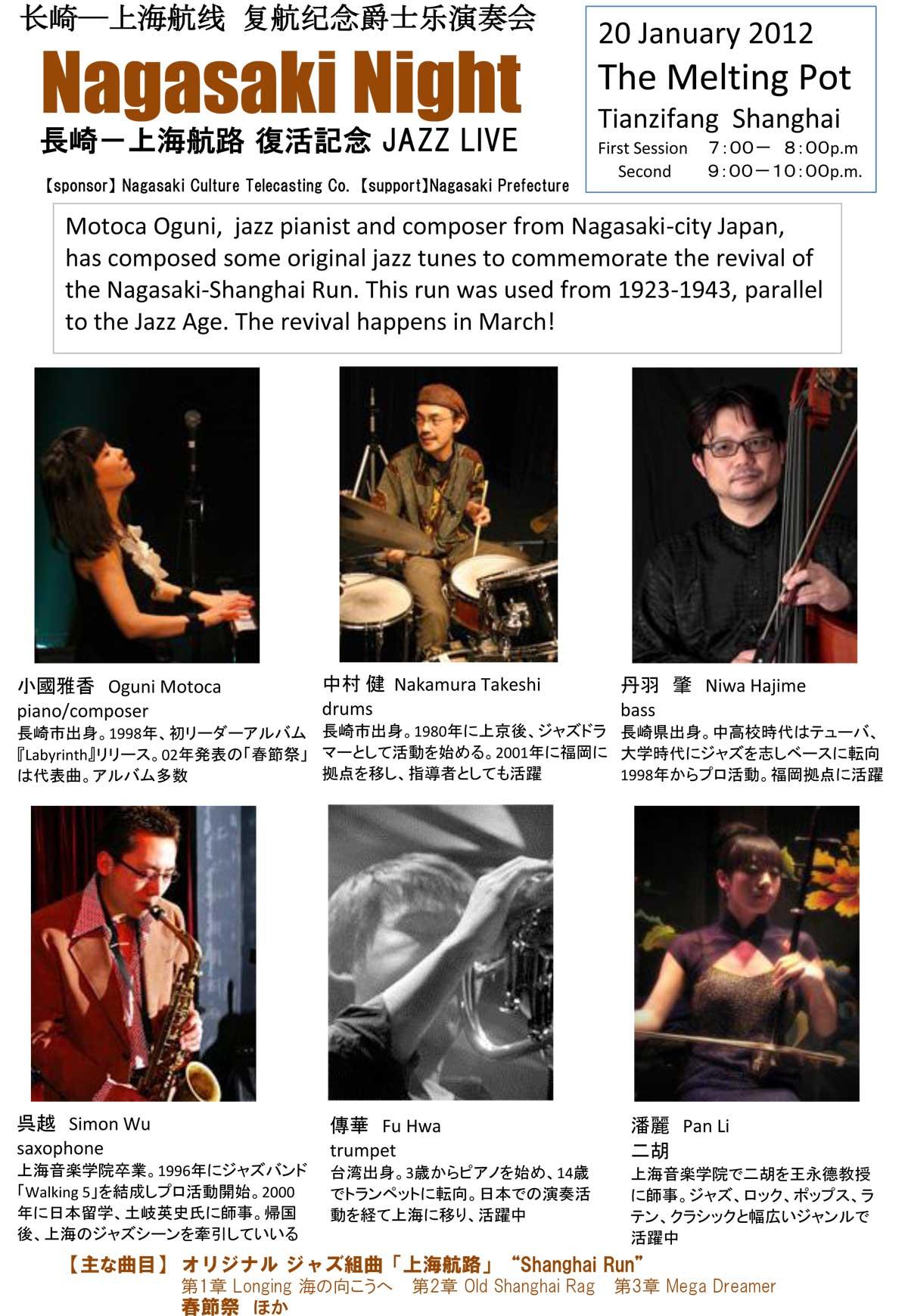 上海航路復活記念ライブのお知らせ_d0052485_2257555.jpg