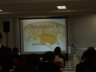 石井(設計)と外舘(工務)が東京のセミナーに行ってきました。_a0246800_173825.jpg