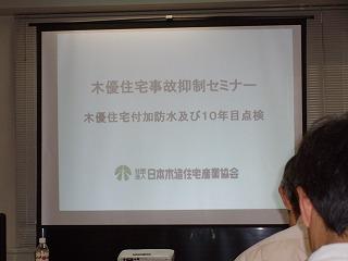 石井(設計)と外舘(工務)が東京のセミナーに行ってきました。_a0246800_1738842.jpg