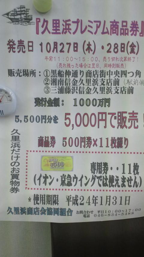 久里浜商店会プレミアム商品券利用期間まもなく終了_d0092901_23555881.jpg