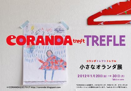 コランダ展 in NAGOYA_a0216406_135487.jpg