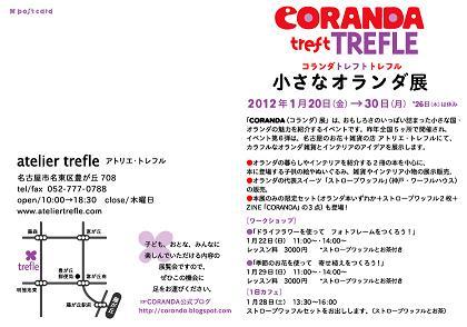 コランダ展 in NAGOYA_a0216406_136287.jpg
