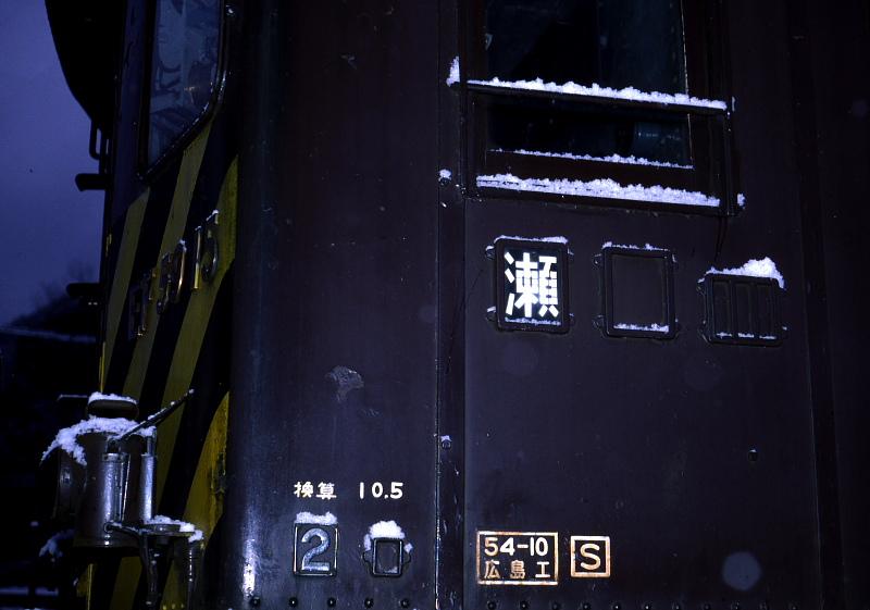 雪の朝 - 1984年・瀬野八 - _b0190710_23194779.jpg