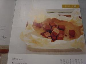 La recette de la petite mame_d0232015_23375579.jpg