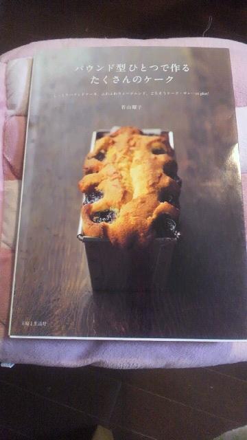 焼き菓子(^^)_a0113430_23263257.jpg