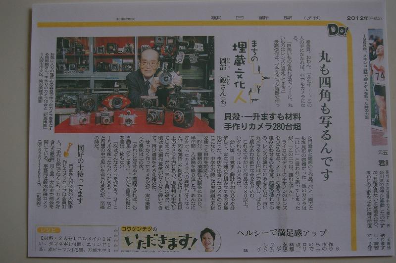 朝日新聞に掲載されました。_d0138130_17211418.jpg