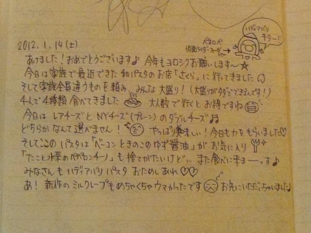 舞子☆  和パスタさくら♪  ハディアバリ♪_b0110035_2554377.jpg