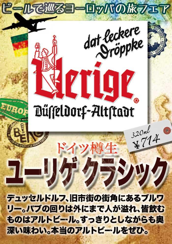 【ビールで巡るヨーロッパの旅】 ドイツ樽生 ユーリゲ クラシック登場! #beer_c0069047_1484789.jpg