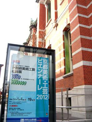 京都美術・工芸のこれから_b0153663_17231445.jpg