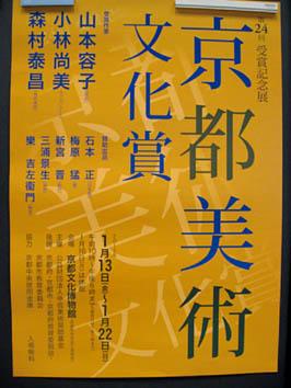 京都美術・工芸のこれから_b0153663_1729324.jpg
