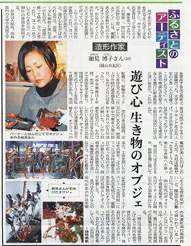 山陽新聞_c0202869_22193858.jpg