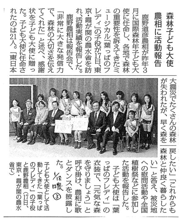 国際森林年子ども大使活動報告会_e0105898_1502147.jpg