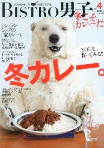 """雑誌「Bistro男子」の特集""""冬カレー""""で30分レシピ。_c0033210_3464157.jpg"""