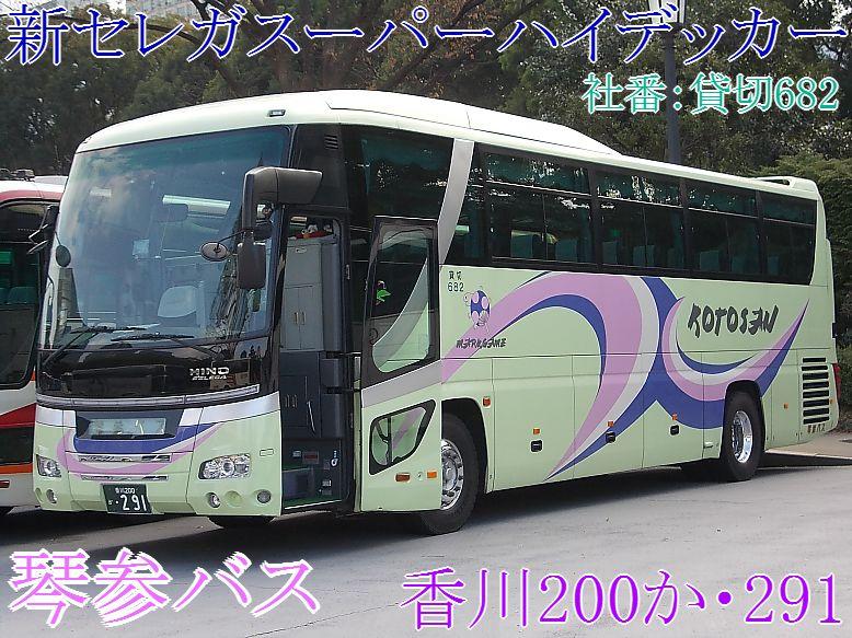 琴参バス 291_e0004218_20205712.jpg