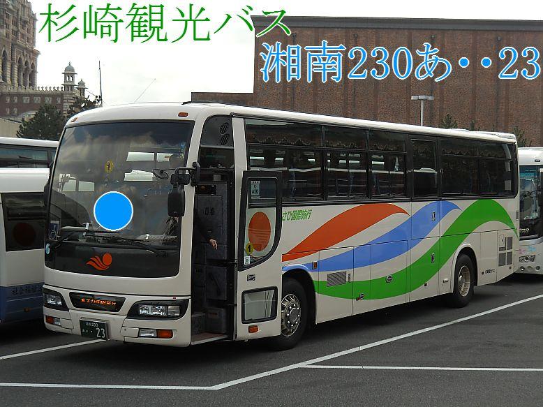 杉崎観光バス 湘南230あ23_e0004218_2151348.jpg